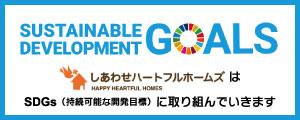 SDGsに取り組んでいきます