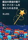 書籍_青山02